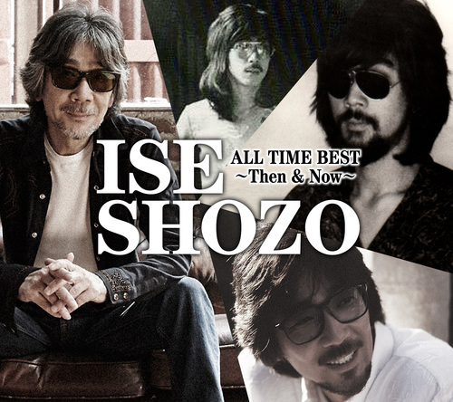 アルバム『ISE SHOZO ALL TIME BEST~Then&Now~』 (okmusic UP's)