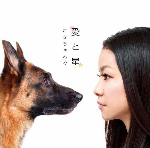 日本テレビ系ドラマ「デカワンコ」主題歌、まきちゃんぐ「愛と星」 (c)Listen Japan