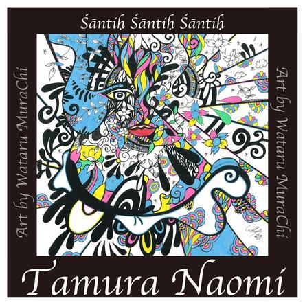 アルバム『Śāntiḥ Śāntiḥ Śāntiḥ』 (okmusic UP's)