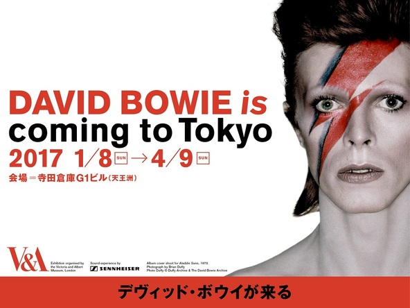 大回顧展『DAVID BOWIE is』メインビジュアル (okmusic UP's)