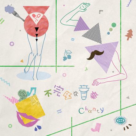 ミニアルバム『不完全な音楽』【初回限定盤】 (okmusic UP's)