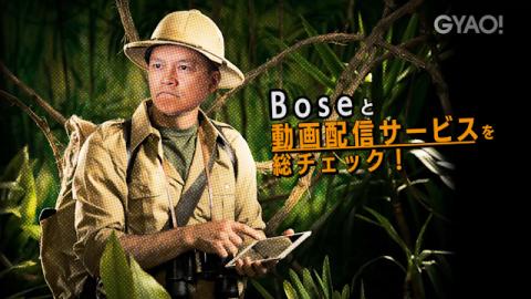 『Boseと動画配信サービスを総チェック!』 (okmusic UP's)