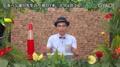 『赤ペン瀧川先生の今週の1本「ボクは坊さん。」』 (okmusic UP's)