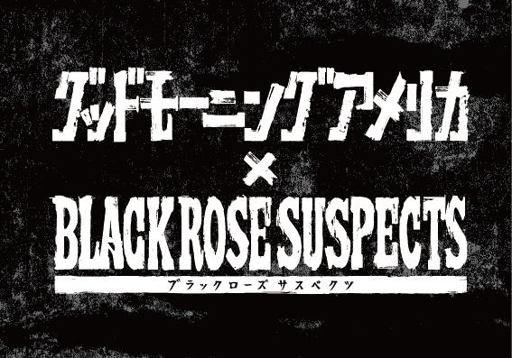 グッドモーニングアメリカ×Black Rose Suspects (okmusic UP's)