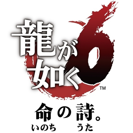 『龍が如く6 命の詩。』ロゴ (okmusic UP's)