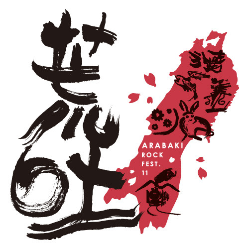 『ARABAKI ROCK FEST.11』第1弾出演アーティスト発表 (c)Listen Japan