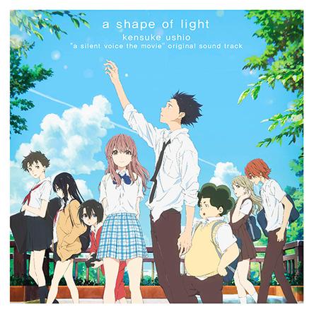 アルバム『a shape of light』【形態A(ジュエルケース仕様)】 (c)大今良時・講談社/映画聲の形製作委員会(okmusic UP's)