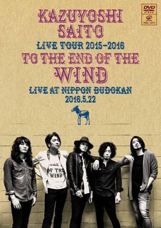 DVD 『KAZUYOSHI SAITO LIVE TOUR 2015-2016