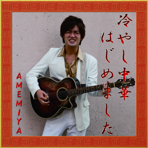 AMEMIYAが代表曲「冷やし中華はじめました」の着うたを配信 (c)Listen Japan