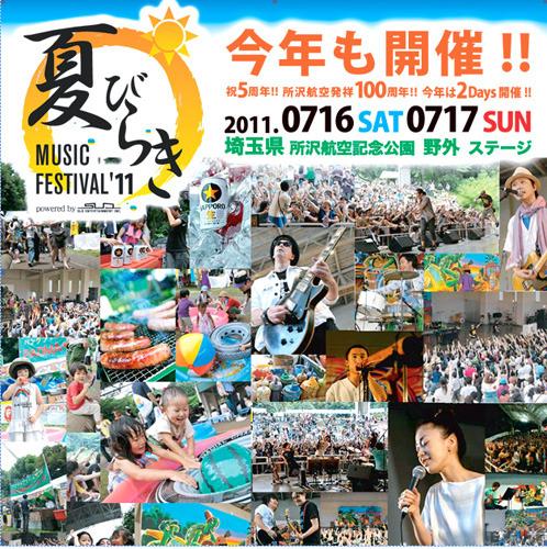 『夏びらきMUSIC FESTIVAL'11』開催決定 (c)Listen Japan