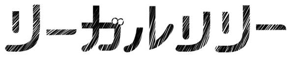 リーガルリリー ロゴ (okmusic UP's)