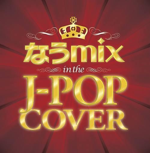J-POPの人気楽曲をアレンジしたJ-POPカバーMIX CD『なうmix In The J-POP Cover』がヒット中 (c)Listen Japan