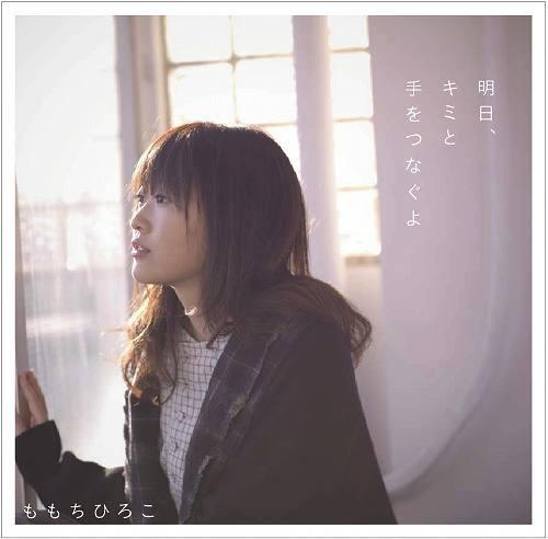 映画「洋菓子店コアンドル」主題歌「明日、キミと手をつなぐよ」を歌うももちひろこ (c)Listen Japan