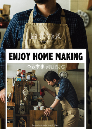 MUSIC & BOOK 『ENJOY HOME MAKING ゆる家事』 (okmusic UP\'s)