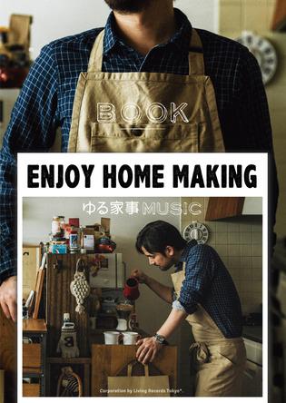MUSIC & BOOK 『ENJOY HOME MAKING ゆる家事』 (okmusic UP\'s)