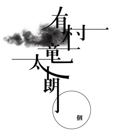 有村竜太朗 ロゴ (okmusic UP's)