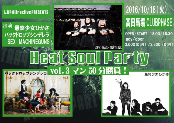 『Heat Soul Party vol.3 』 (okmusic UP's)