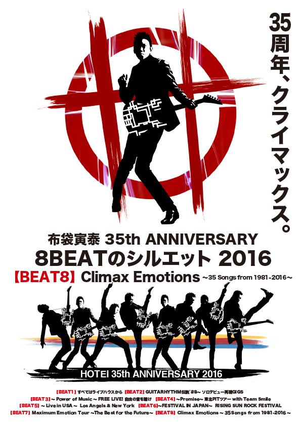 『8 BEATのシルエット』ポスター