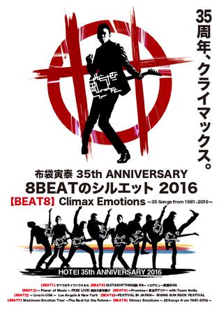 『8 BEATのシルエット』ポスター (okmusic UP's)