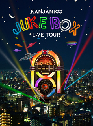 DVD 『KANJANI∞ LIVE TOUR JUKE BOX』 【初回限定盤】 (okmusic UP\'s)