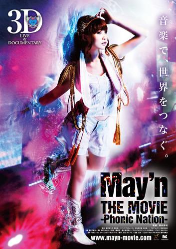 映画の大ヒット記念としてイベント上映が決定した『May'n THE MOVIE -Phonic Nation-』 (C)2011「May'n THE MOVIE」製作委員会 (c)ListenJapan