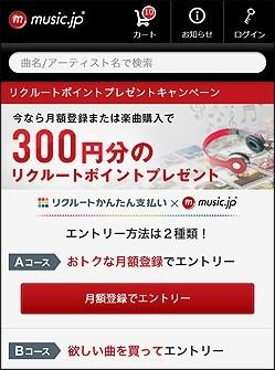 「リクルートかんたん支払い」を導入した『music.jp』 (okmusic UP\'s)