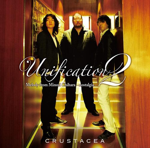 Crustacea『Unification2 Melody from Minori Chihara〜nostalgia〜』ジャケット画像 (c)ListenJapan