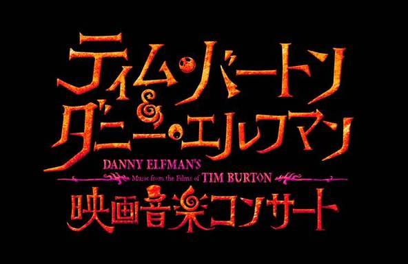 ティム・バートン&ダニー・エルフマン映画音楽コンサート (okmusic UP\'s)