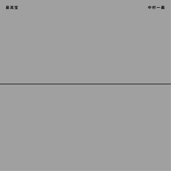 中村一義/100sオールタイム・ベスト『最高宝』 (c)Listen Japan
