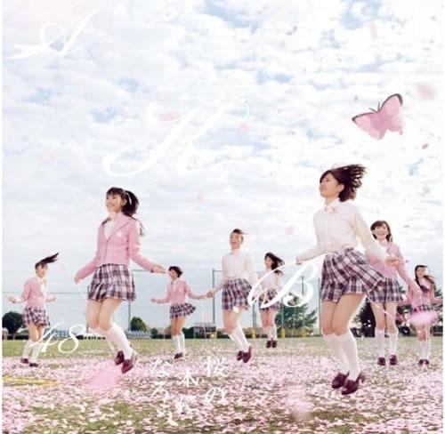 AKB48の最新シングル「桜の木になろう」 (c)Listen Japan