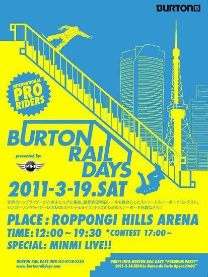 六本木ヒルズアリーナで開催するストリートスノーボードコンテスト<BURTON RAIL DAYS presented by MINI> (c)Listen Japan