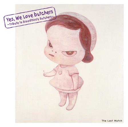"""アルバム『Yes, We Love butchers 〜Tribute to bloodthirsty butchers〜  """"The Last Match""""』 (okmusic UP\'s)"""