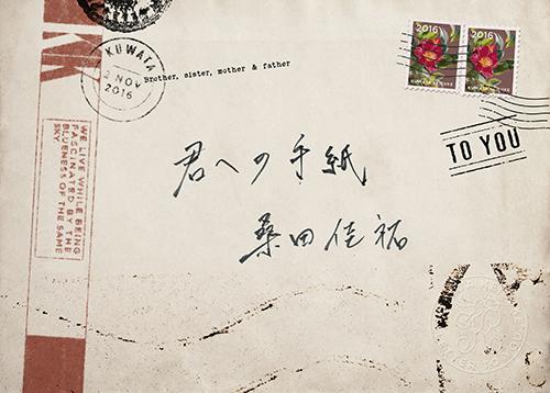 シングル「君への手紙」【初回限定盤】(CD) (okmusic UP's)