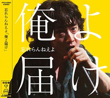 ミニアルバム『俺よ届け』【初回盤CD+DVD】 (okmusic UP's)