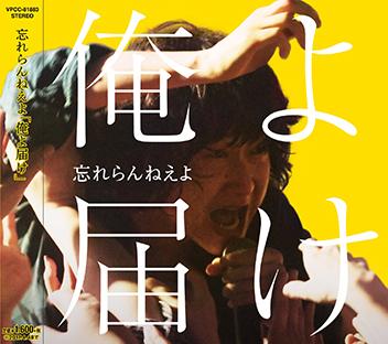 ミニアルバム『俺よ届け』【通常盤CDのみ】 (okmusic UP's)