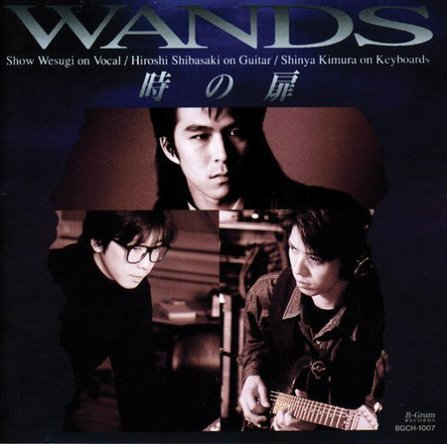 『時の扉』('93)/WANDS (okmusic UP\'s)