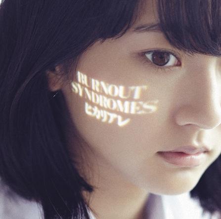 シングル「ヒカリアレ」【初回生産限定盤】 (okmusic UP's)