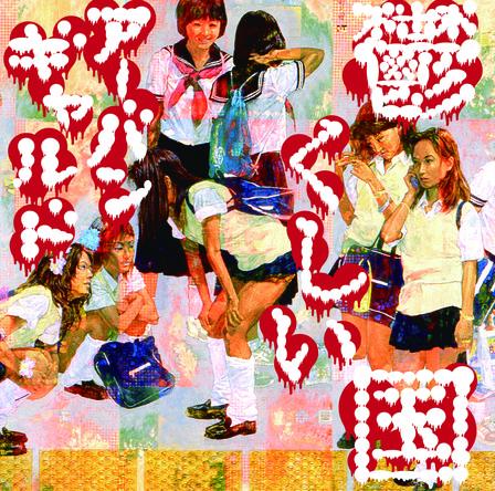 アルバム『鬱くしい国』 【初回限定盤】 (okmusic UP\'s)