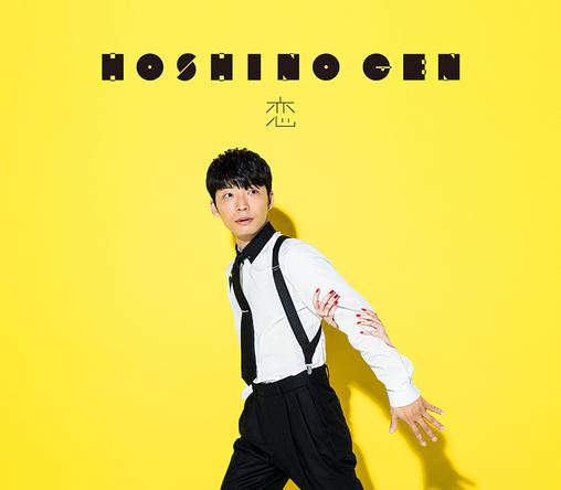 シングル「恋」【初回限定盤】 (okmusic UP's)
