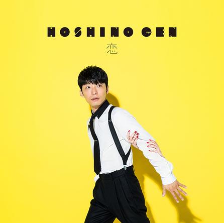 シングル「恋」【通常盤】 (okmusic UP's)
