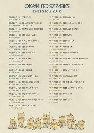 「eureka tour 2016」告知画像 (okmusic UP's)