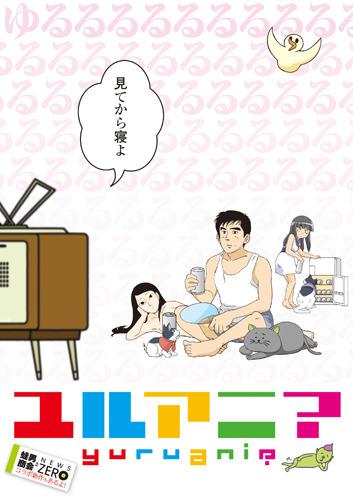 登場する作品のキャラクター達がTVで和む「ユルアニ?」メインビジュアル (C)H・T・M・H・K/K・「ユルアニ?」製作委員会 (c)ListenJapan