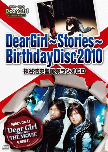 『Dear Girl〜Stories〜 BirthdayDisc2010 神谷浩史聖誕祭ラジオCD』ジャケット画像 (C)2010「DGS 劇場版」製作委員会 (c)ListenJapan