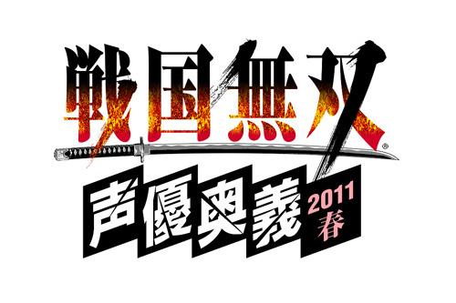 """続々と出演者が決定している""""戦国無双 声優奥義 2011春"""" (c)ListenJapan"""