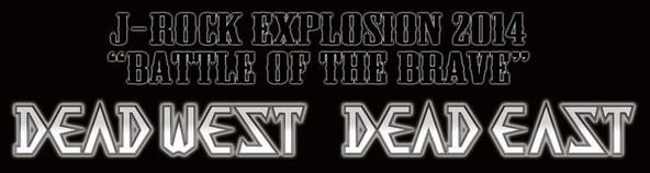 "「J-ROCK EXPLOSION 2014 ""BATTLE OF THE BRAVE""」 (okmusic UP\'s)"