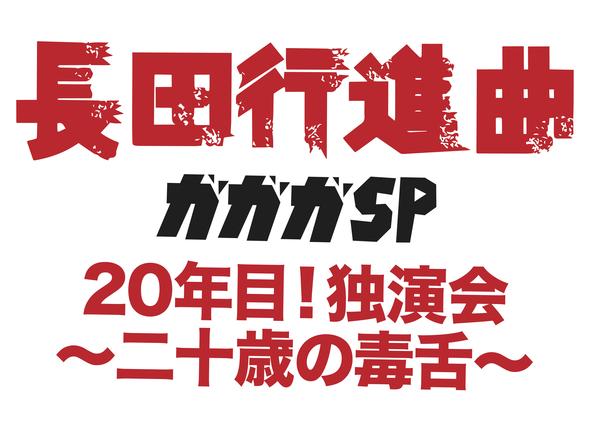 『「長田行進曲2016」 ガガガSP 20年目!独演会 ~二十歳の毒舌~』 (okmusic UP's)