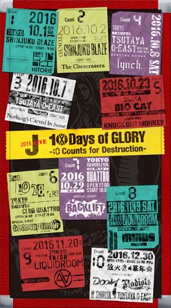 『J 2016 LIVE <10 Days of GLORY -10 Counts for Destruction->』 (okmusic UP\'s)