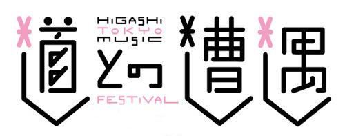 今年は上野恩賜公園水上音楽堂で開催される『道との遭遇』 (c)ListenJapan