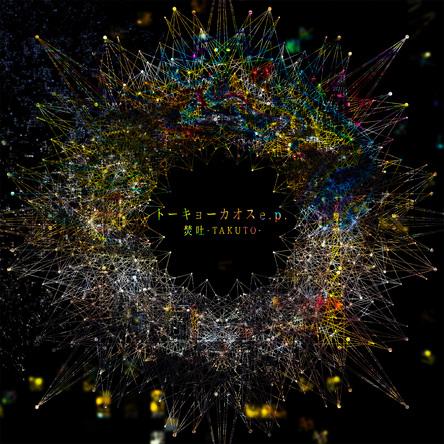 "EP""Tokyo chaos e.p.""(okmusic UP's)"