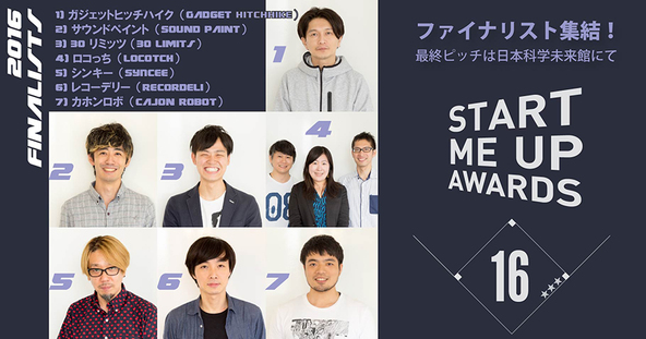 「START ME UP AWARDS」ファイナリスト (okmusic UP\'s)